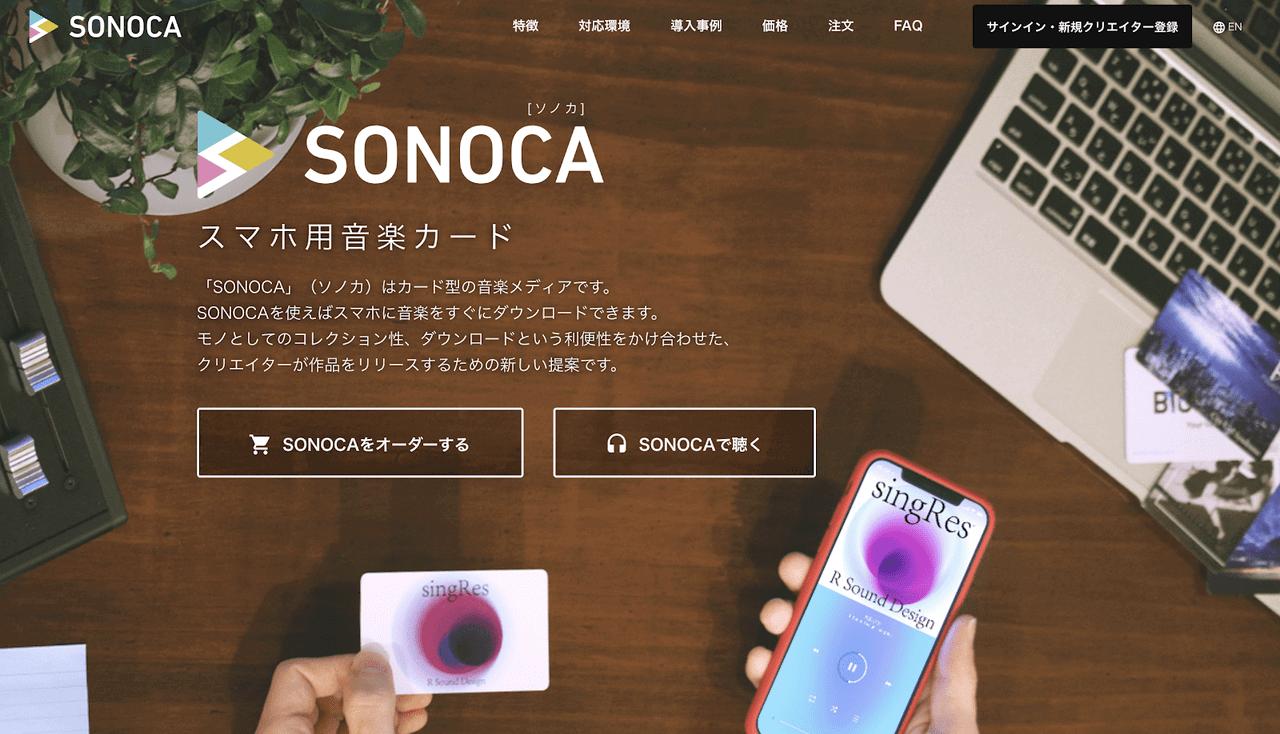 SONOCA TOPページ