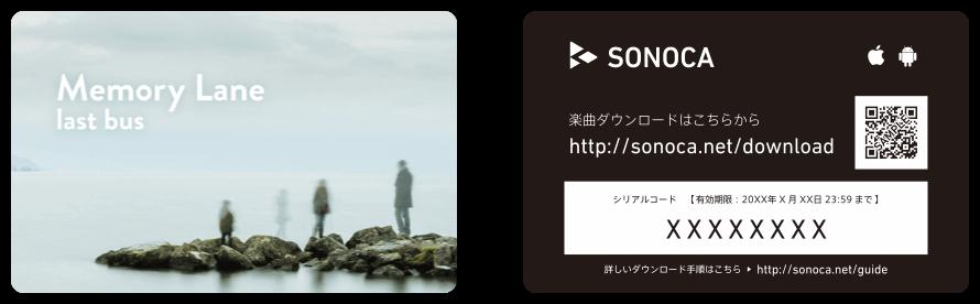 SONOCA カードサンプル