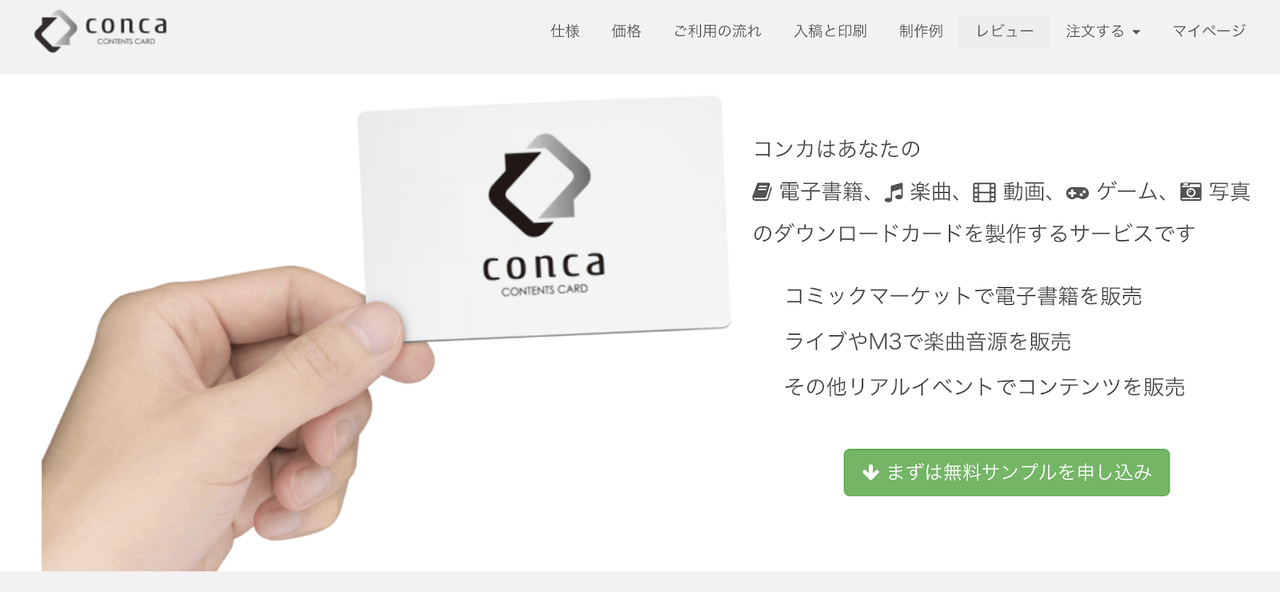 Conca(コンカ)