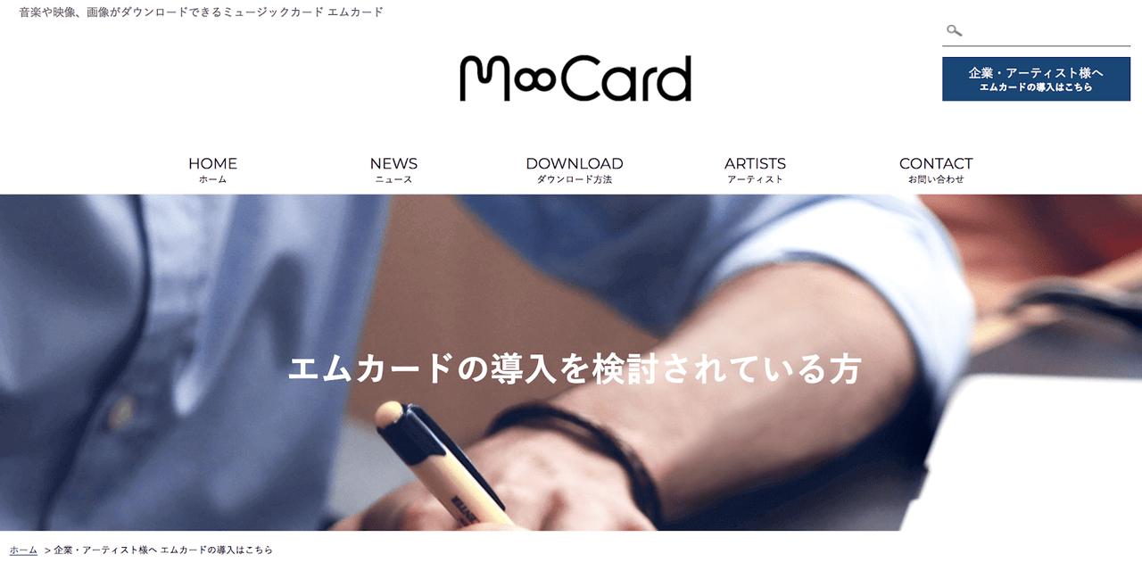 エムカード 企業・アーティスト向けTOPページ