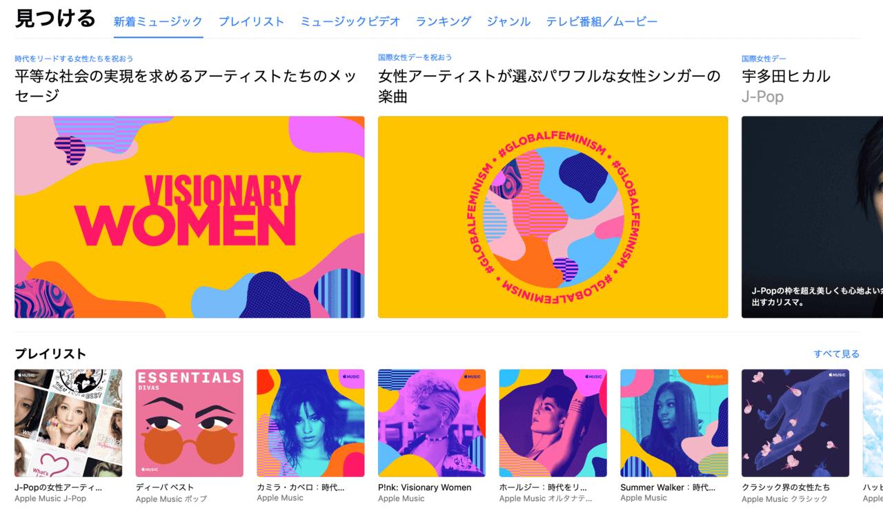 Apple Music、国際女性デーを祝うプレイリストやメッセージ動画を大きく展開