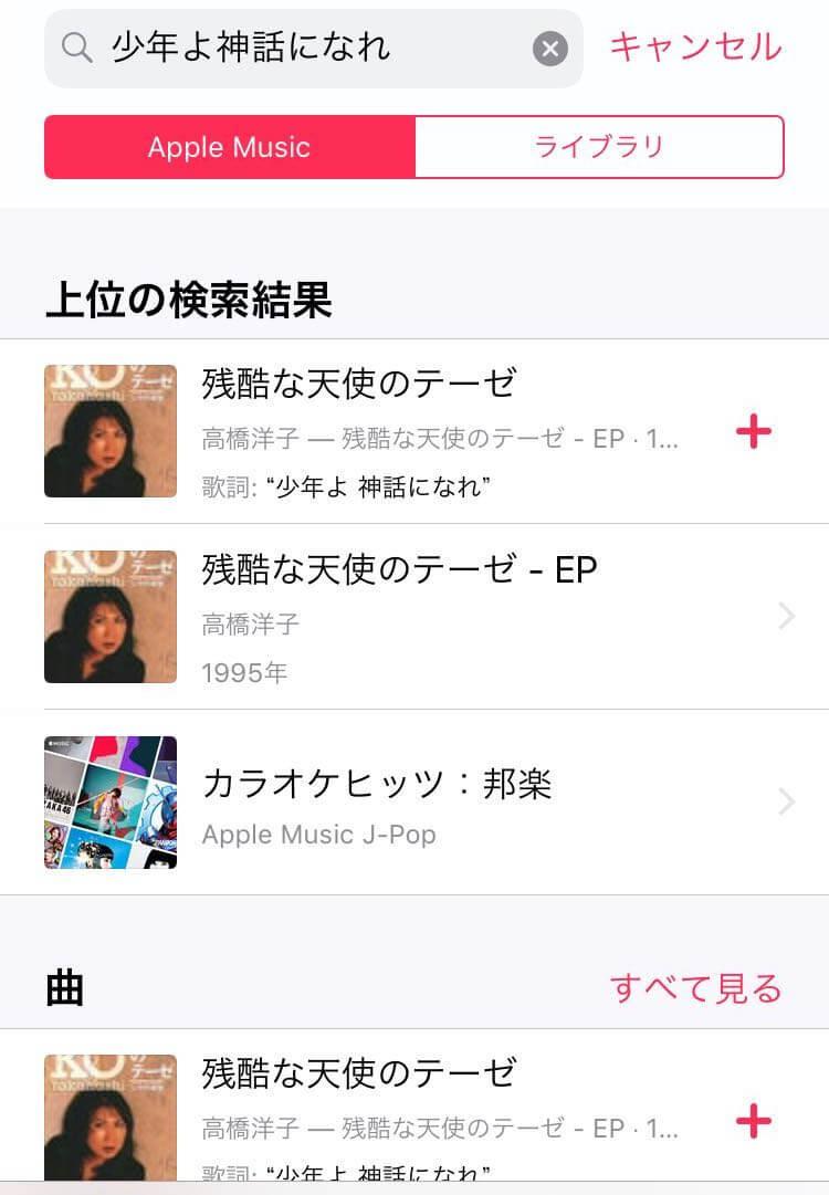 Apple Music、歌詞からの楽曲検索が日本でもスタート