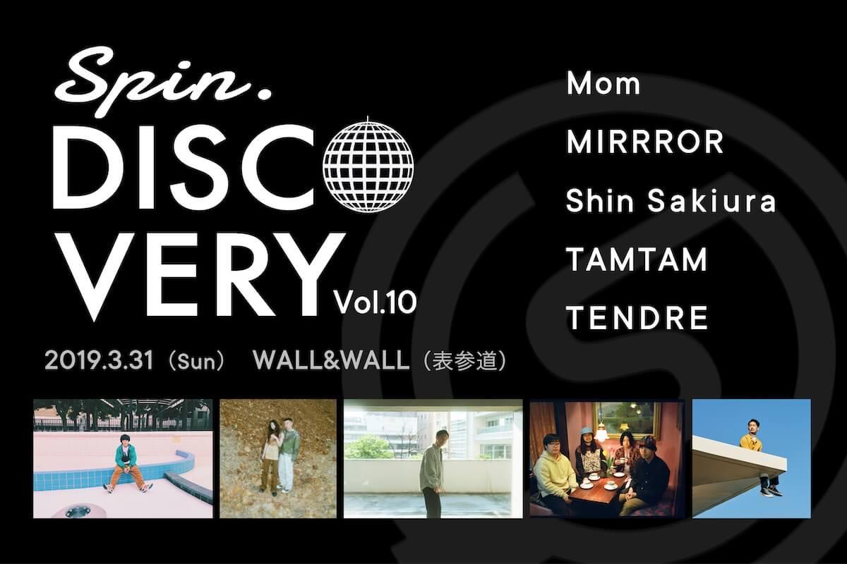 "Spincoaster主催""SPIN.DISCOVERY vol.10""開催決定、Mom、Shin Sakiura、MIRRRORなど出演"