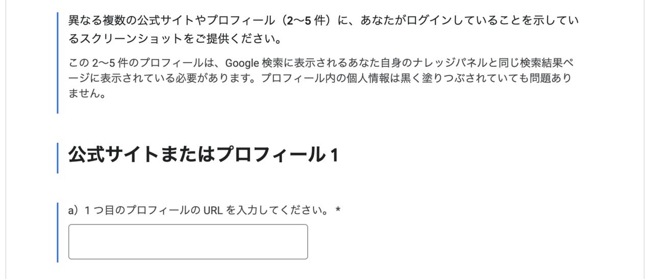 Googleナレッジパネル活用 | 認証を受けて、アーティスト自ら検索結果(ナレッジパネル)を管理する