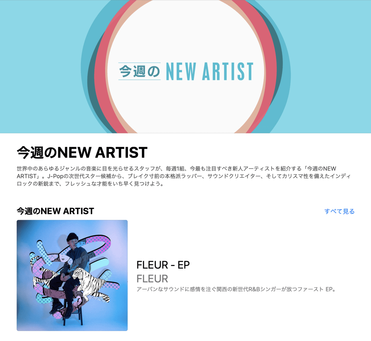 Apple Music「今週のNEW ARTIST」に新鋭シンガーFLEUR (フルール)がピックアップ