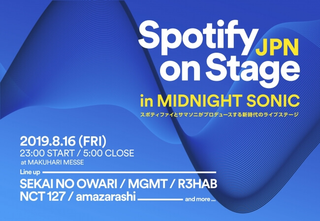 Spotify、SUMMER SONICとコラボ ― 「Spotify on Stage in MIDNIGHT SONIC」開催
