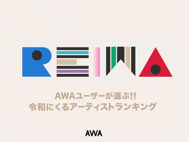 音楽ストリーミングサービス AWA ユーザーが選ぶ、令和の「ブレイクアーティストランキング」発表