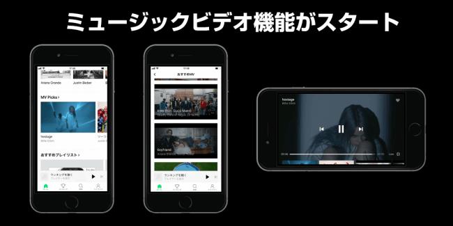 LINE MUSIC ミュージックビデオ機能をスタート、Video Kicksを経由すればで誰でもLINE MUSICにMV配信も可能に