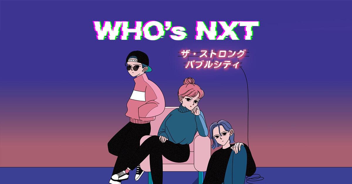 【Whos NXT】ザ・ストロングバブルシティ