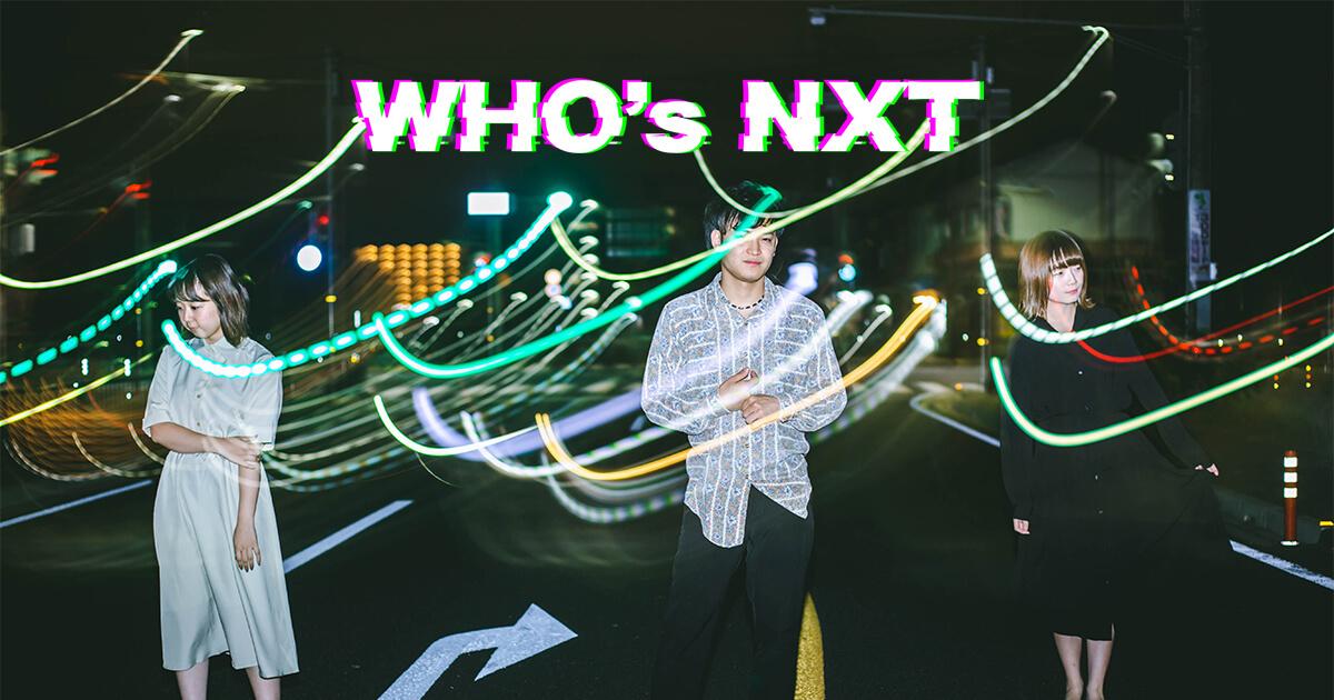 雨が止んだら インタビュー | 大阪発、キャッチーかつ深淵な世界/サウンドを表現する男女3ピースバンド【Who's NXT】