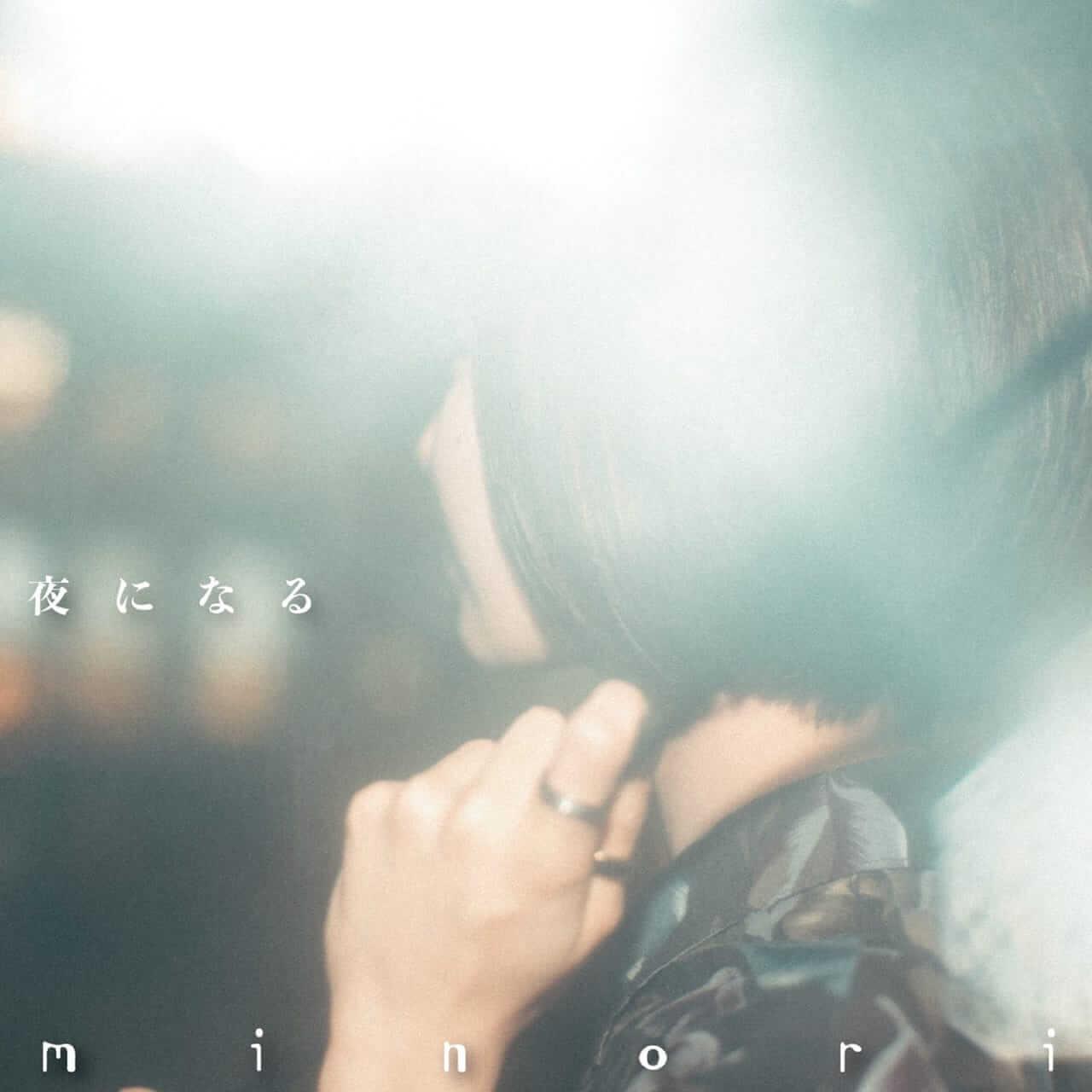 minori インタビュー THE MAGAZINE (TuneCore Japan) 「夜になる」