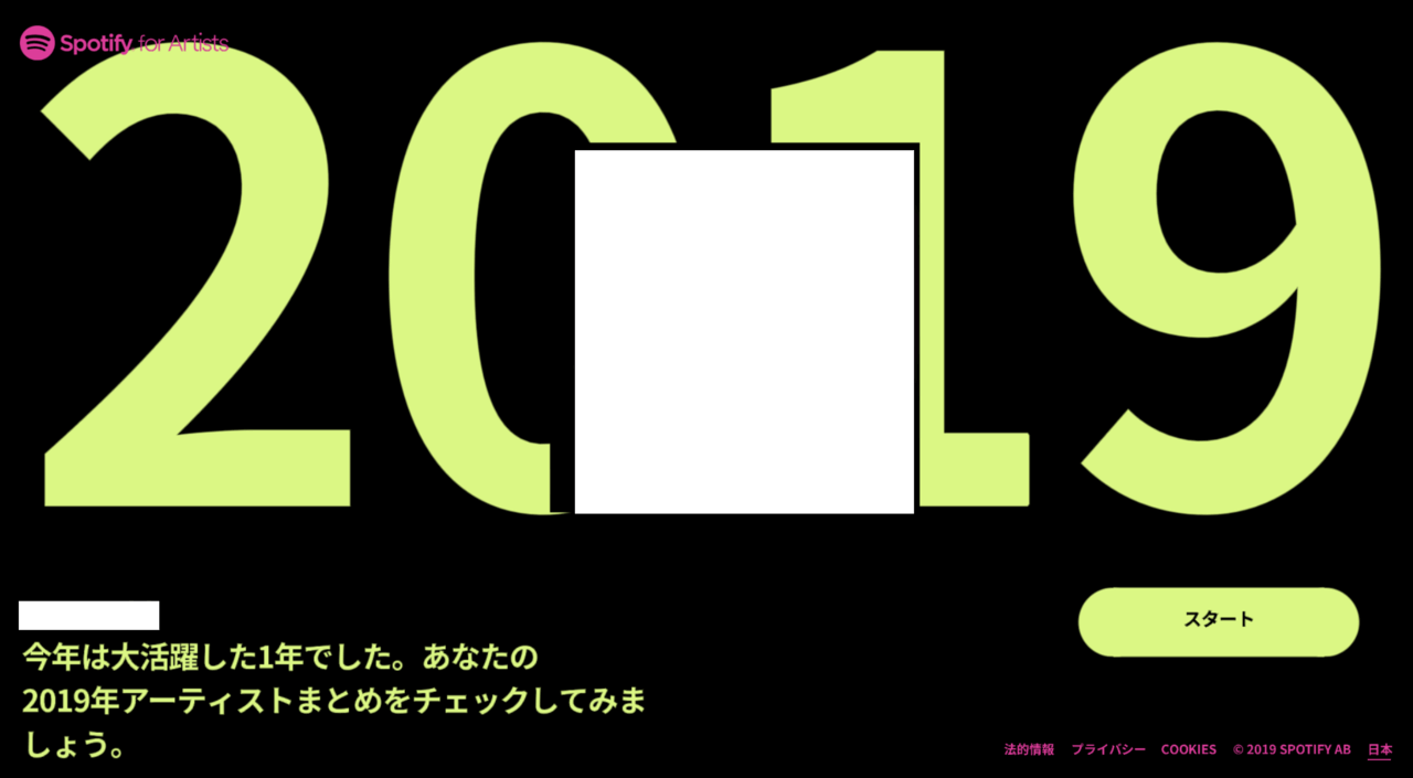 Spotify for Artists | アーティスト自身でSpotify 2019年再生データをシェアする方法 #SpotifyWrapped #2019ArtistWrapped