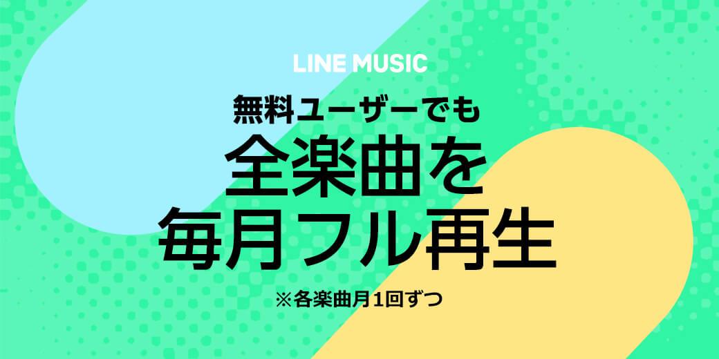 LINE MUSICの新フリーミアムモデル、アーティストにとってリスナーへ音楽を届ける方法がまた一つ増加