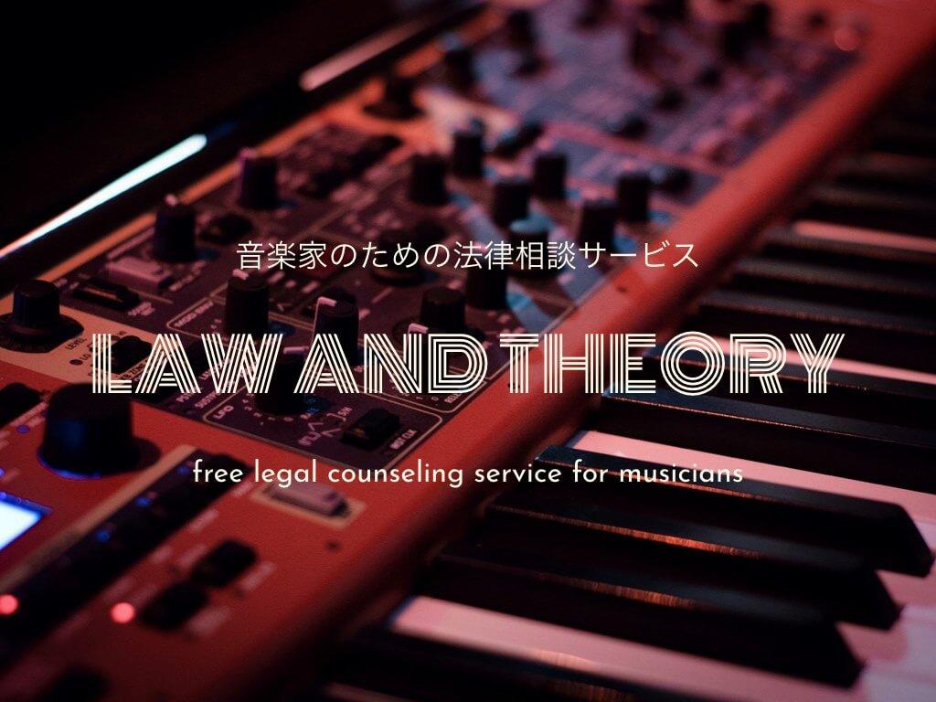 【Interview】Law and Theory 代表 水口瑛介弁護士 ― ボランティアでアーティストを法的にサポート、音楽に深いリスペクトを持つ弁護士チームのこれまでとこれから