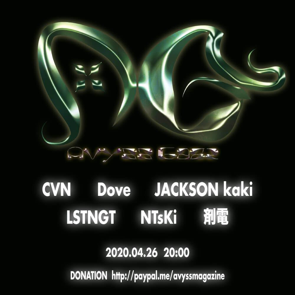 「AVYSS」ドネーション企画としてバーチャルプログラム『AVYSS GAZE』始動