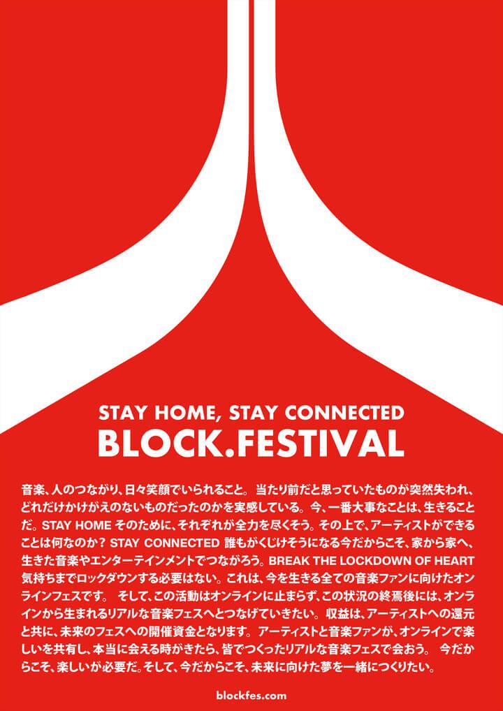 block.fm主催オンライン音楽フェス「BLOCK.FESTIVAL」開催