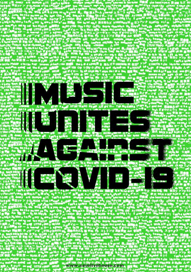 ライブハウス支援プロジェクト『MUSIC UNITES AGAINST COVID-19』