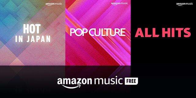 Amazon Music、広告型サービスローンチ
