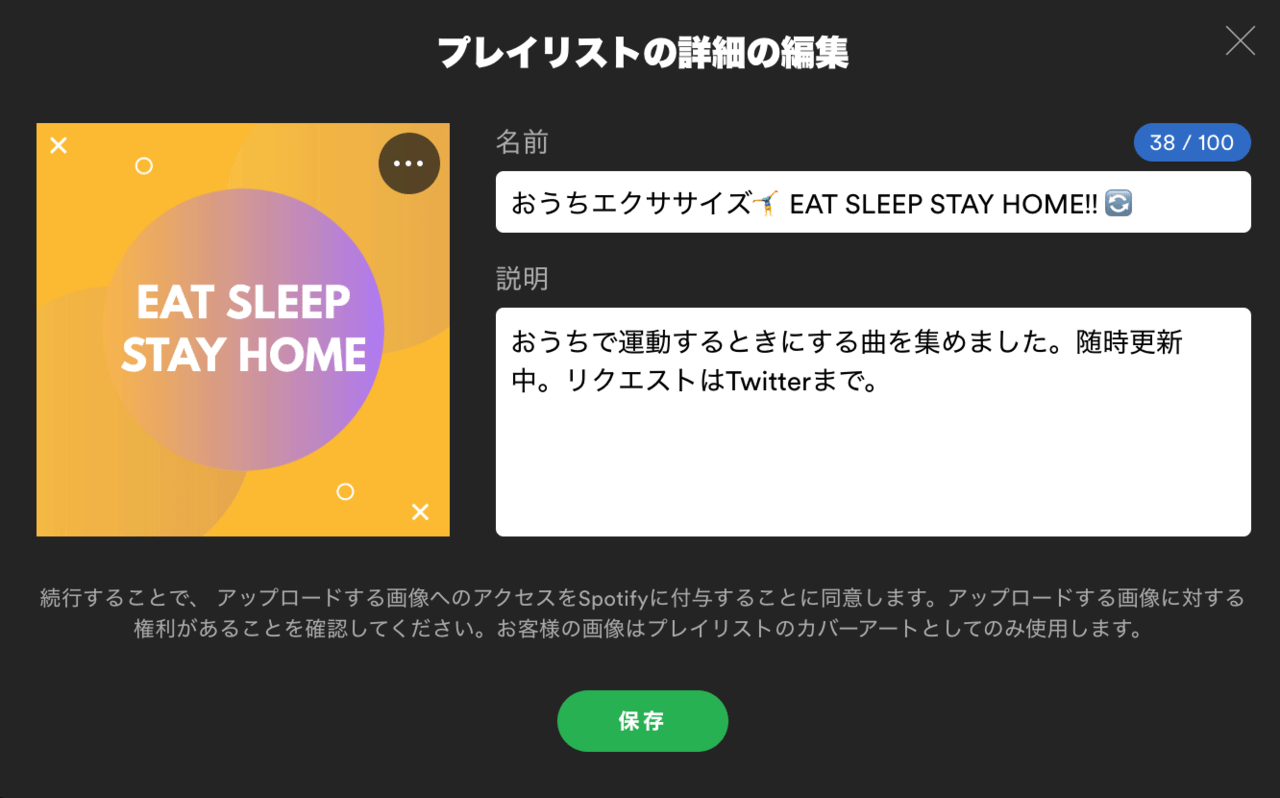 Spotifyで自分のプレイリストを作って公開してみよう(プレイリスト作成 前編)【Study & Practice】