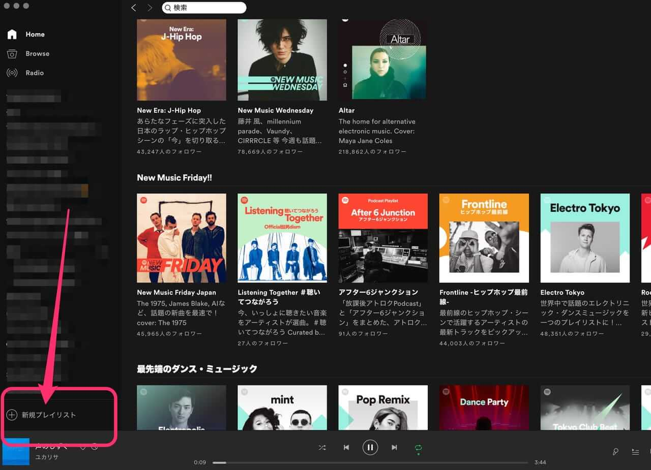 Spotify プレイ リスト 作り方