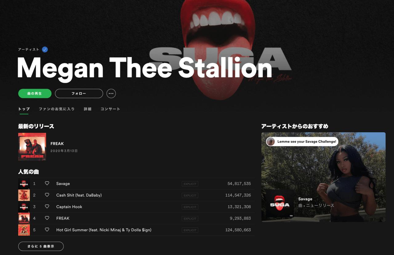 """Spotify for Artistsで """"アーティストからのおすすめ""""(Artist's Pick)を設定しよう【Study & Practice】"""