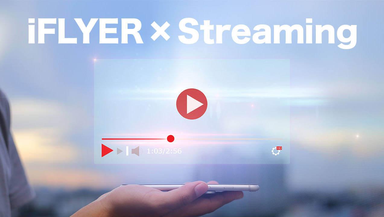 iFLYERでライブ配信コンテンツの情報サービスを拡充 ライブ配信イベントのプロモーションにも