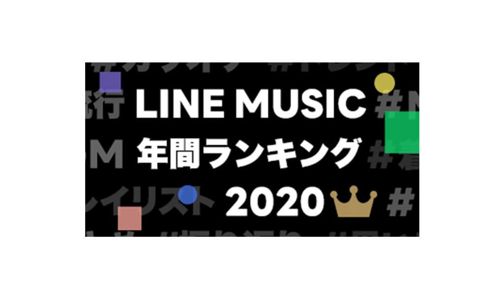LINE MUSIC 年間ランキング2020を発表、インディペンデント作品も多数ランクイン