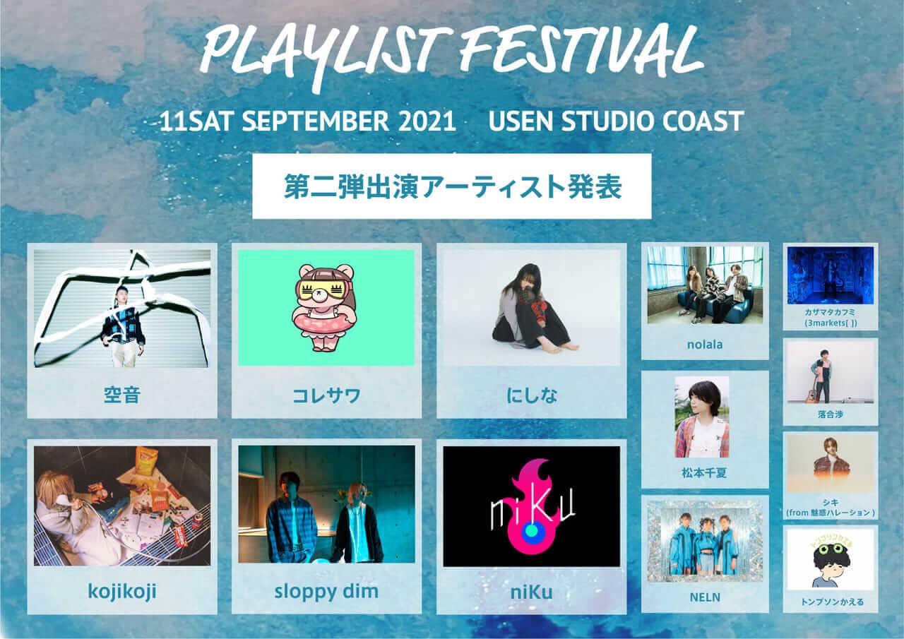 「PLAYLIST FESTIVAL2021」第2弾出演アーティストを発表