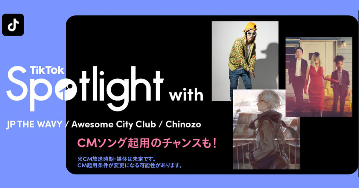 TikTok、新たな才能を応援する企画「TikTok Spotlight with JP THE WAVY・Awesome City Club・Chinozo」開催