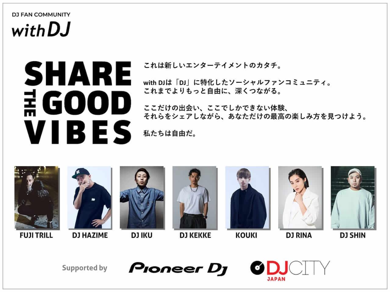 会員制DJファンコミュニティサイト「with DJ」がサービス開始 第1弾はFUJI TRILL、DJ HAZIMEなど7人のDJが参加