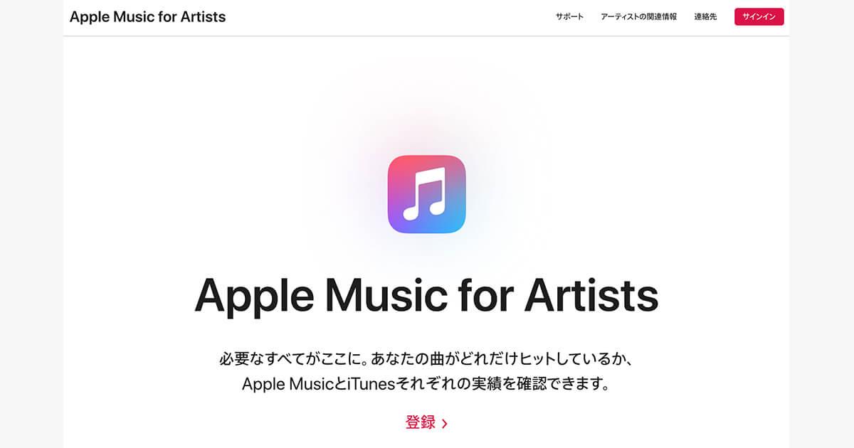 Apple Music for Artists 登録方法 申請方法  使い方 プレイリスト 作成