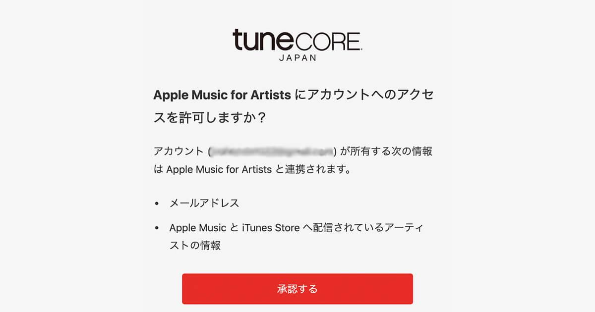 15_Apple Music for Artists 登録方法 申請方法  使い方 プレイリスト 作成