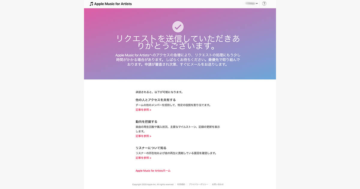 17_Apple Music for Artists 登録方法 申請方法  使い方 プレイリスト 作成