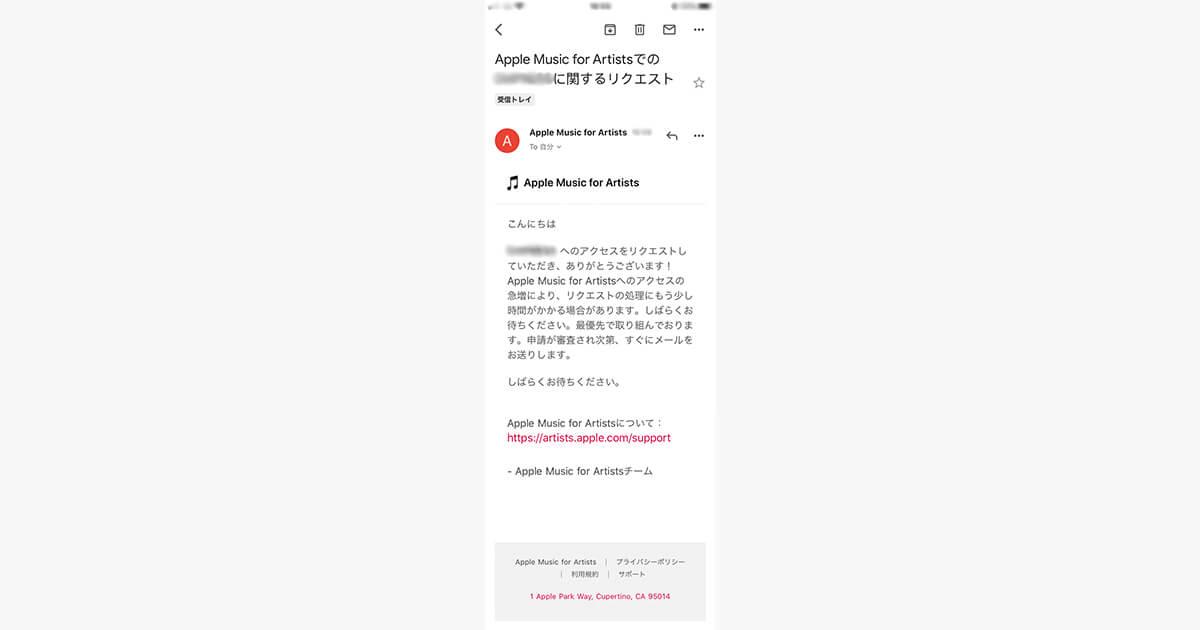 18_Apple Music for Artists 登録方法 申請方法  使い方 プレイリスト 作成
