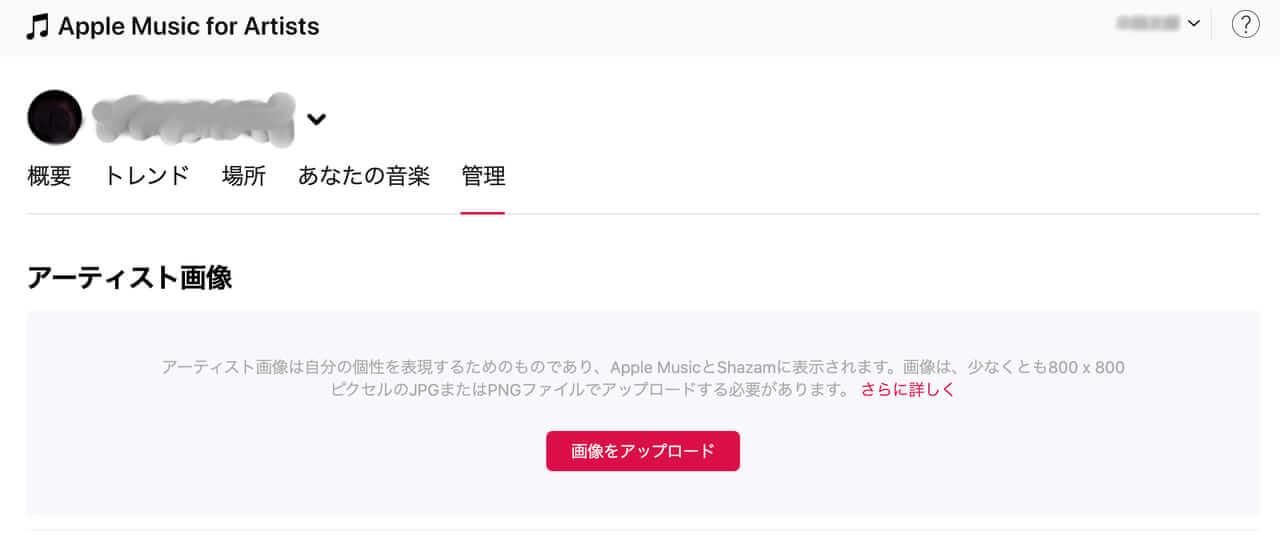 Apple Music for Artists 登録  申請  使い方 ― ストリーミング時代のアーティスト必須ツール