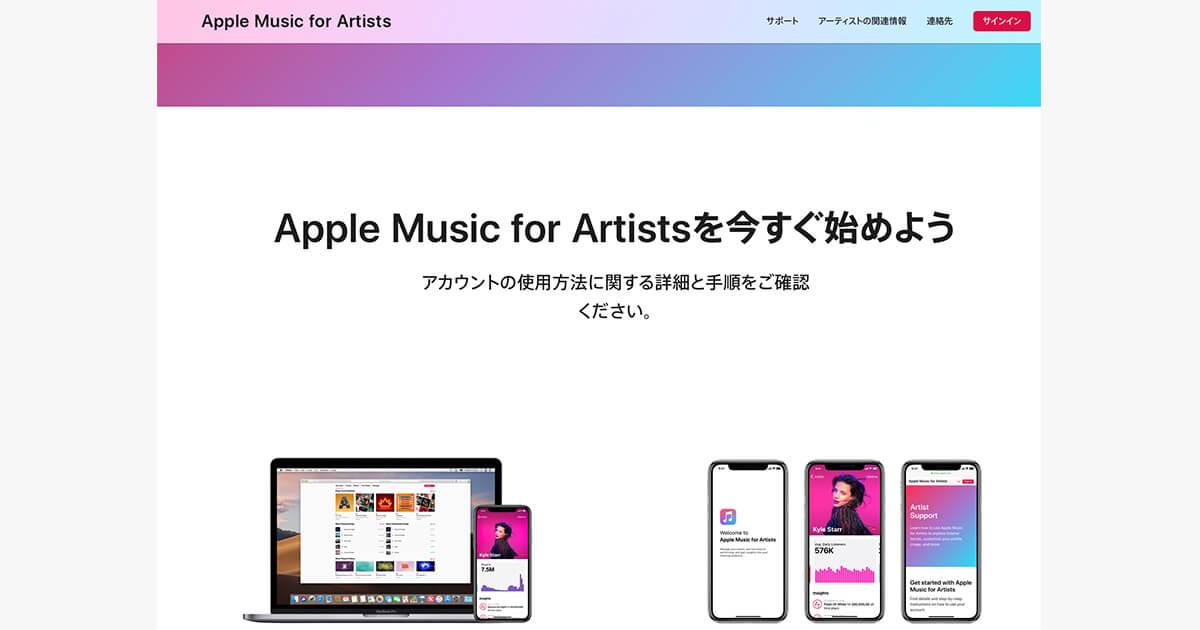 Apple Music for Artists 登録 / 申請  使い方  ストリーミング時代のアーティスト必須ツール
