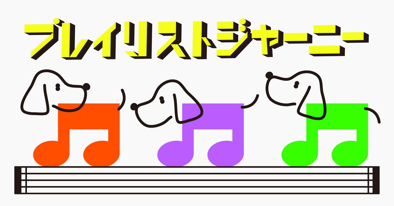 プレイリストジャーニー Vol.0 アーティストのためのプレイリストガイド ― 海外と日本の人気プレイリストランキング