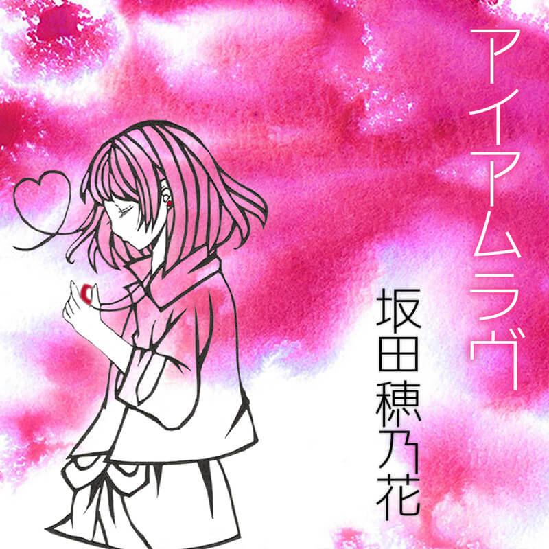 坂田穂乃花「アイアムラヴ」
